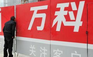 万科独董华生上证报撰文:华润反对意在恢复第一大股东地位