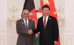 习近平会见阿富汗总统:支持阿富汗和平重建和和解进程