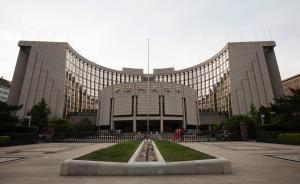 央行回应英国脱欧:已做好应对预案,保持人民币汇率稳定