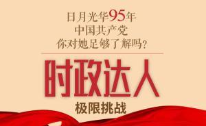 """你对中国共产党足够了解吗?来试试挑战""""时政达人"""""""
