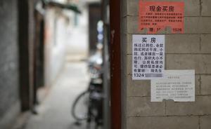 新华社评天价过道房:应明确禁止参与无居住功能的经纪业务
