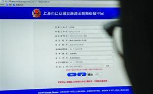 """上海交通违法""""视频举报 """"收集线索逾万,违法变道占48%"""