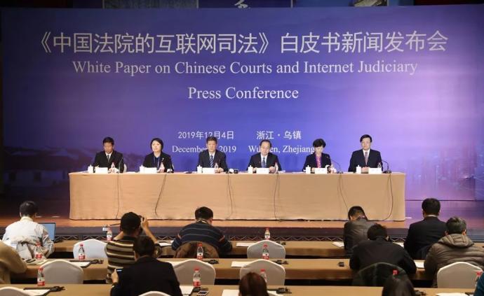 最高法發布《中國法院的互聯網司法》白皮書