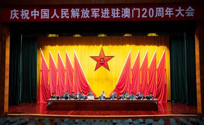 庆祝中国人民解放军进驻澳门20周年大会举行