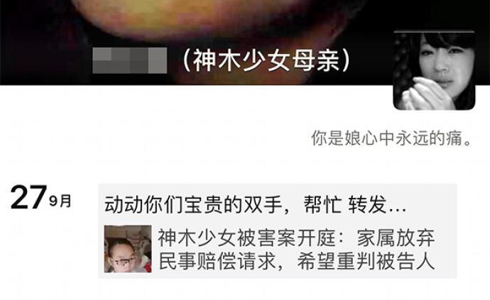 神木少女被迫賣淫致死案宣判,受害人母親:想申請檢察院抗訴
