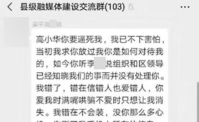 """重庆梁平一官员疑遭""""情人""""实名举报违法乱纪,纪委介入调查"""