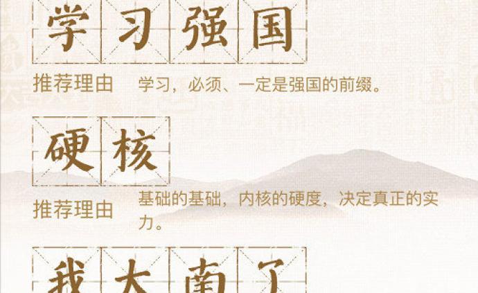 漢語盤點2019候選字詞出爐:愛、我和我的祖國等字詞入圍