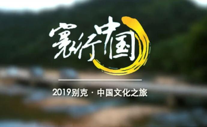 """2019""""寰行中國""""系列二:梧州品六堡茶嘗紙包雞"""
