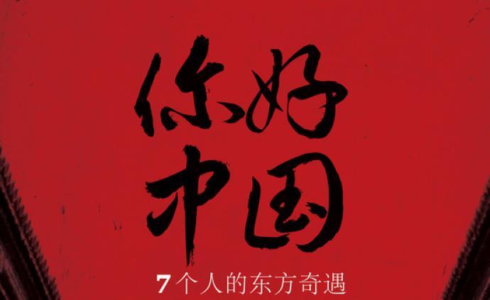 """《你好,中國》今日上線,看7位""""洋面孔""""的奇遇人生"""