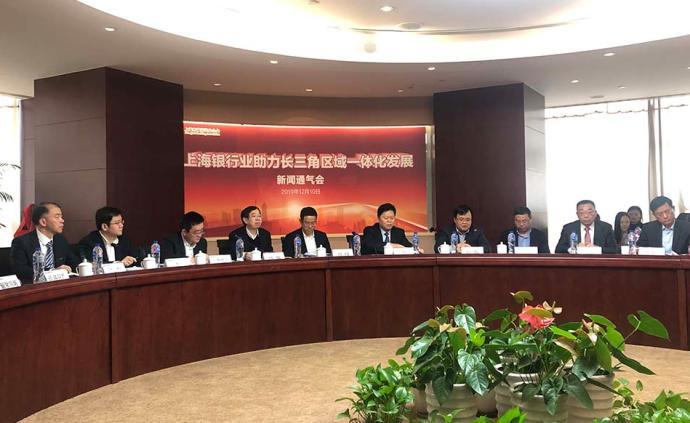 金融如何助力長三角一體化發展?上海銀行業決定這么干