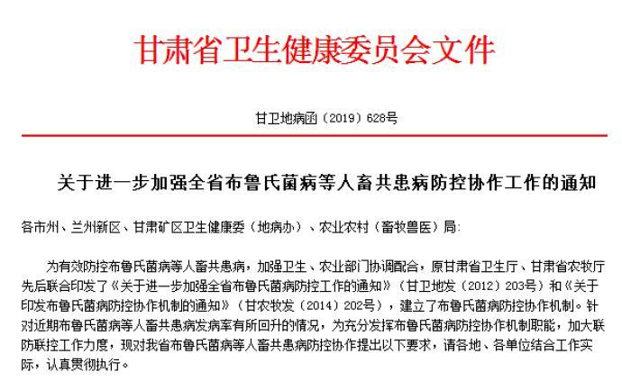 甘肃两部门:布病等人畜共患病发病率回升,加大联防联控力度
