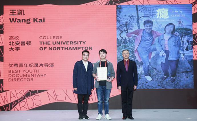 第六屆中國國際大學生紀錄片大賽落幕,《癮》榮獲雙獎