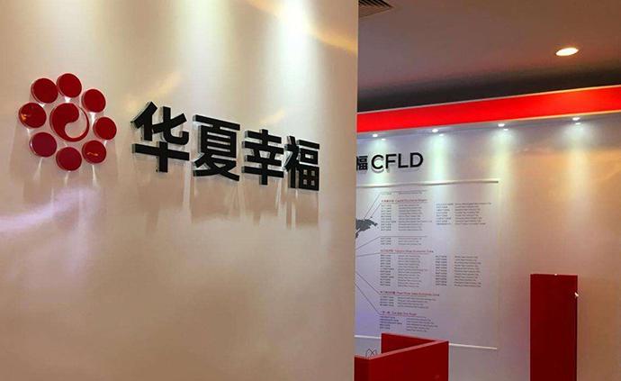 華夏幸福近4個月融資240億元,用于增強現金流穩定