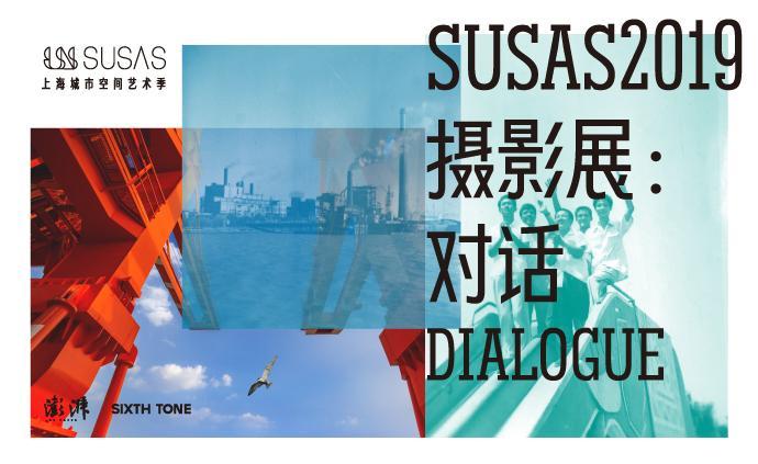 SUSAS2019 攝影展|來楊浦濱江,對話現代生活之源