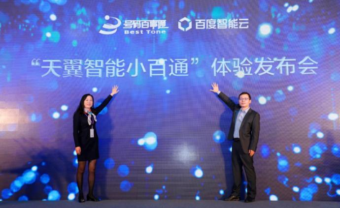 遇到骚扰电话不怕了,百度和中国电信推出会接电话的AI助手