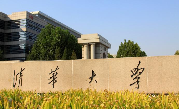 """為加快推進""""雙一流""""建設,清華大學推出理科提升計劃"""