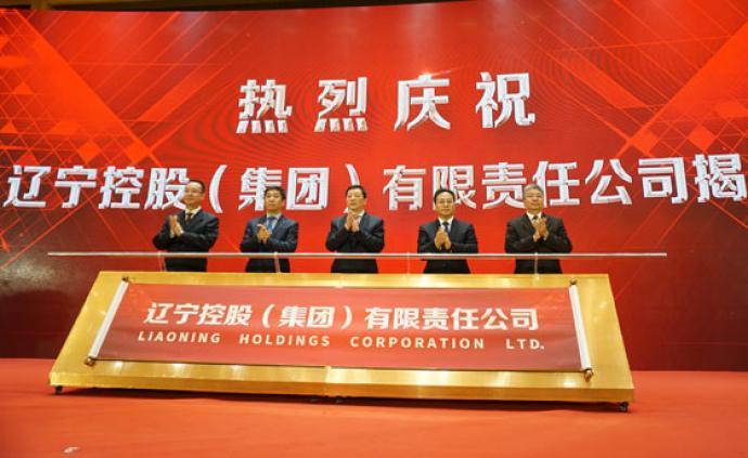 遼寧首家省級國有資本運營公司——遼寧控股集團揭牌