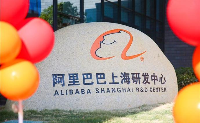 阿里上海研发中心启用:平头哥芯片研发及云计算团队首批入驻