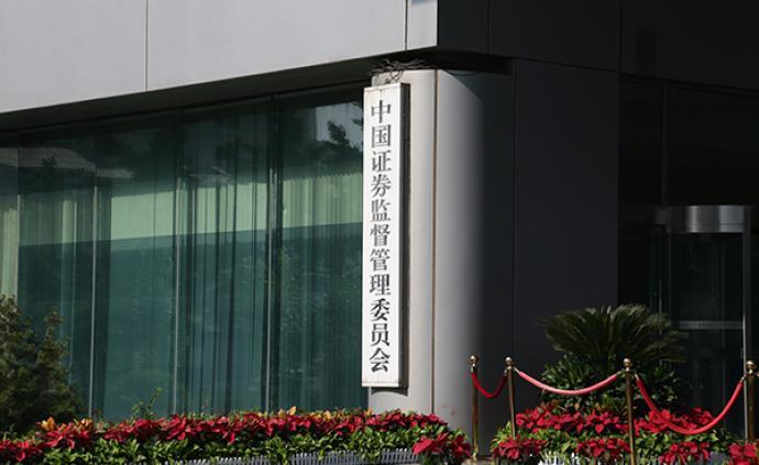 證監會發布上市公司分拆新規:凈利潤門檻從10億降至6億元