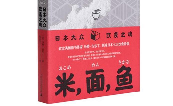 米、面、魚,一場用舌尖探尋的日本美食之旅