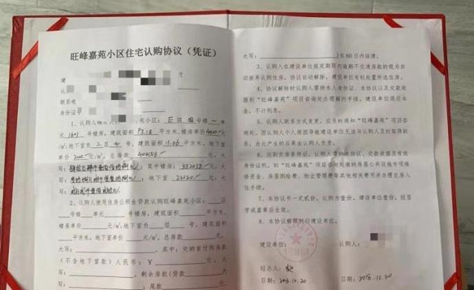 """邯鄲多位市民購買""""內部房""""被騙,警方已立案調查"""