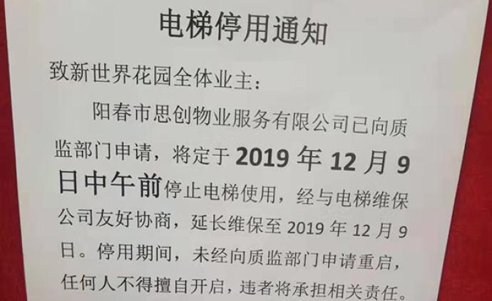 部分业主欠物业费致电梯关停,广东62岁老人爬九层楼后猝死