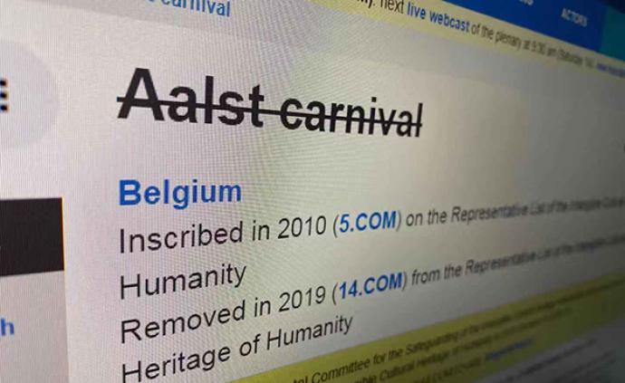 比利时嘉年华惹反犹争议,被踢出联合国文化遗产名录创下先例