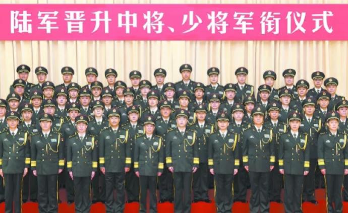 陆军举行晋升中将少将军衔仪式