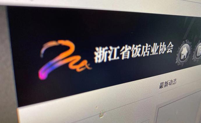 浙江省飯店業協會動員訂閱江南游報:每家會員飯店不少于十份
