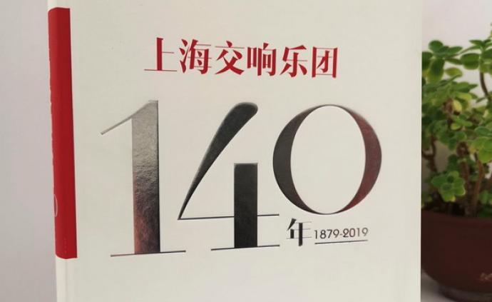 《上海交响乐团140年》:上交140年的光荣和回忆