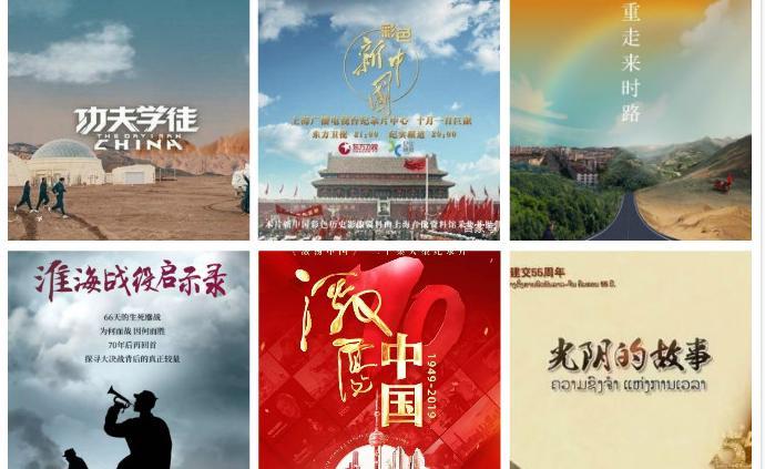 光明日报:国产纪录片激发家国情怀