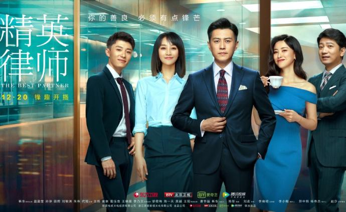《精英律師》:靳東太完美了