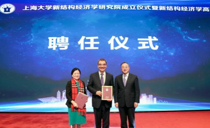 上海大學新結構經濟學研究院成立,林毅夫任名譽院長