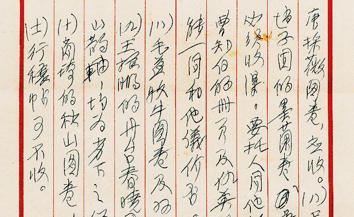 """從鄭振鐸信札看""""香港秘密收購文物小組""""收購中秋帖等往事"""