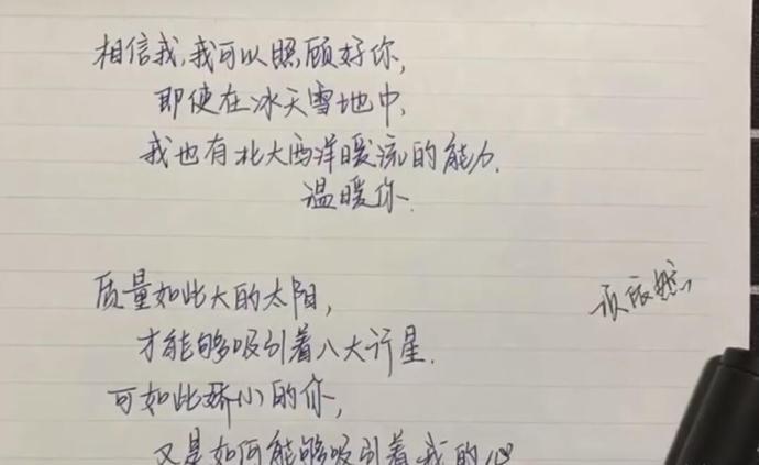 """創意作業再現:杭州95后教師收到700封""""地理版情書"""""""