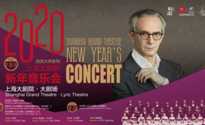 古典交響+海派民樂,上海大劇院今年的跨年不一樣