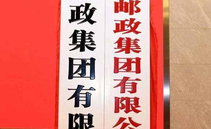 """中國郵政集團有限公司正式揭牌:名里多了""""有限""""意味著什么"""