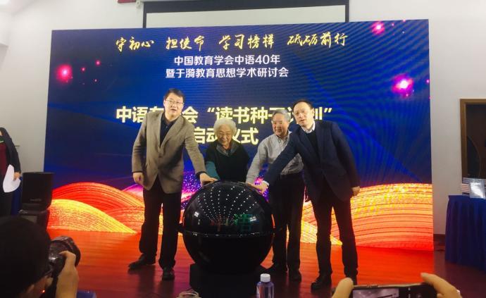 中語會成立40周年,探討于漪先生語文教育思想