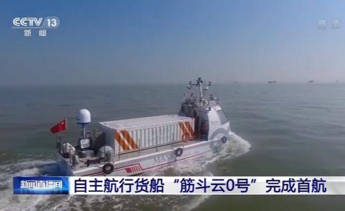 """我國首艘自主航行貨船""""筋斗云0號""""完成首航"""