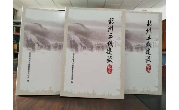 【方志四川•出版资讯】《彭州三线建设纪实》出版发行