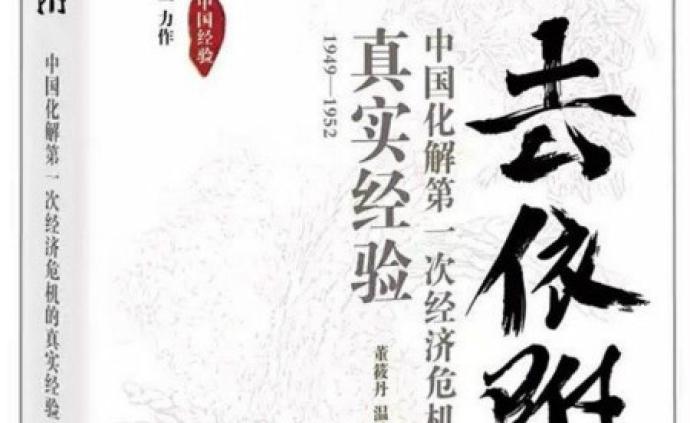 董筱丹、溫鐵軍:民國危機與解放區折實貨幣