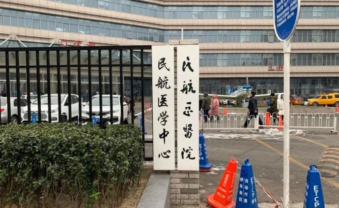 民航總醫院就楊文醫生被害事件發布相關通報