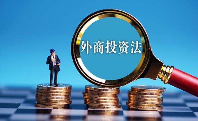 """業內人士談《外商投資法》:外資領域""""放管服""""邁實質性步伐"""