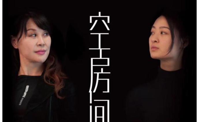 """話劇《空房間》:兩個女人的對話探索""""母女""""關系本質"""
