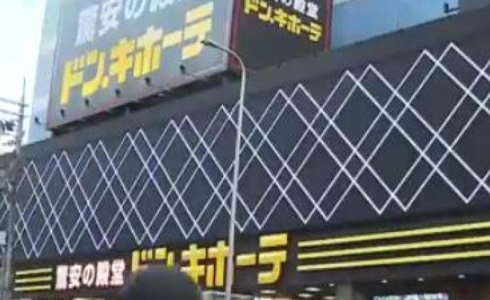 中國女游客在日本商店被陌生人砍傷,目前已無生命危險