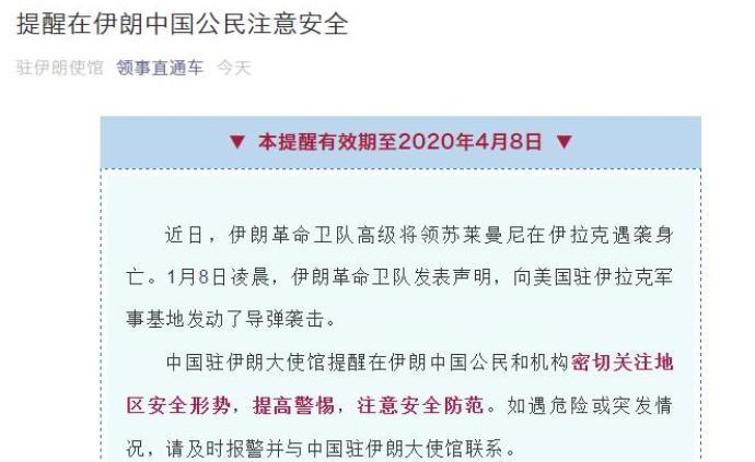 中国驻伊朗大使馆提醒在伊朗中国公民注意安全