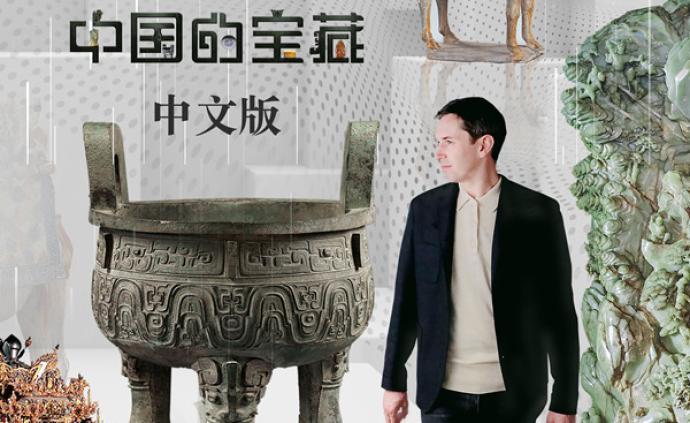 六集紀錄片《中國的寶藏》:一場博物館的驚奇之旅