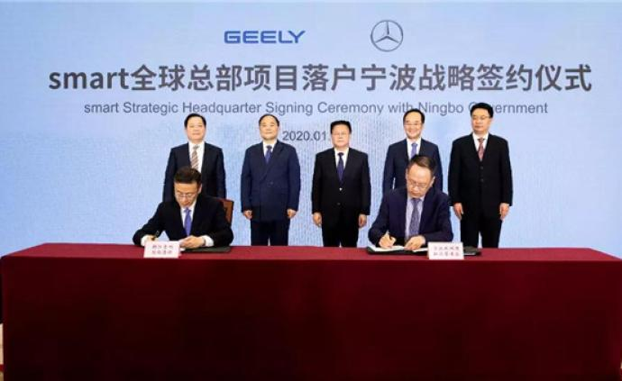 """smart全球总部落户宁波,吉利准备造出中国的""""狼堡"""""""