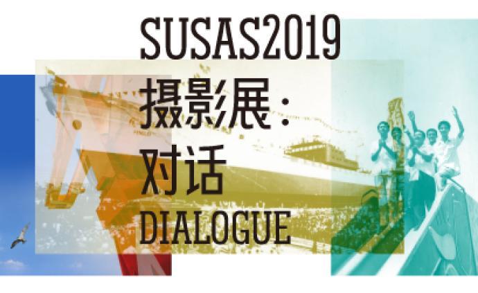 SUSAS2019 摄影展·闭幕总结|镜头下的城市生活