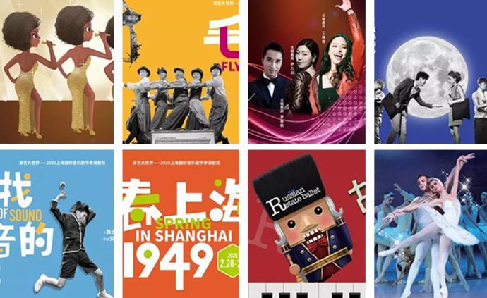 集結10臺演出,上海文化廣場開售2020新春大禮包